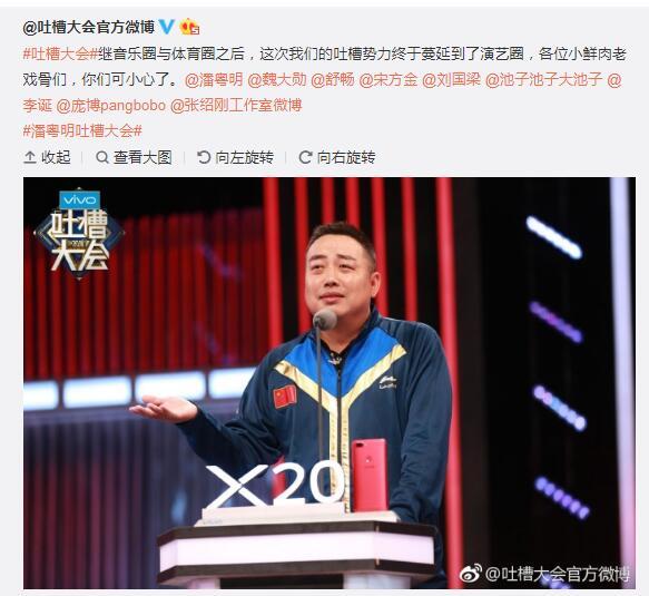 吐槽大会官微@刘国梁,刘国梁录制的照片也在微博也被网友曝光。
