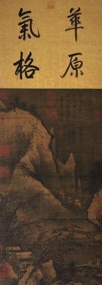 南宋画家夏圭《灞桥风雪图》收藏鉴赏