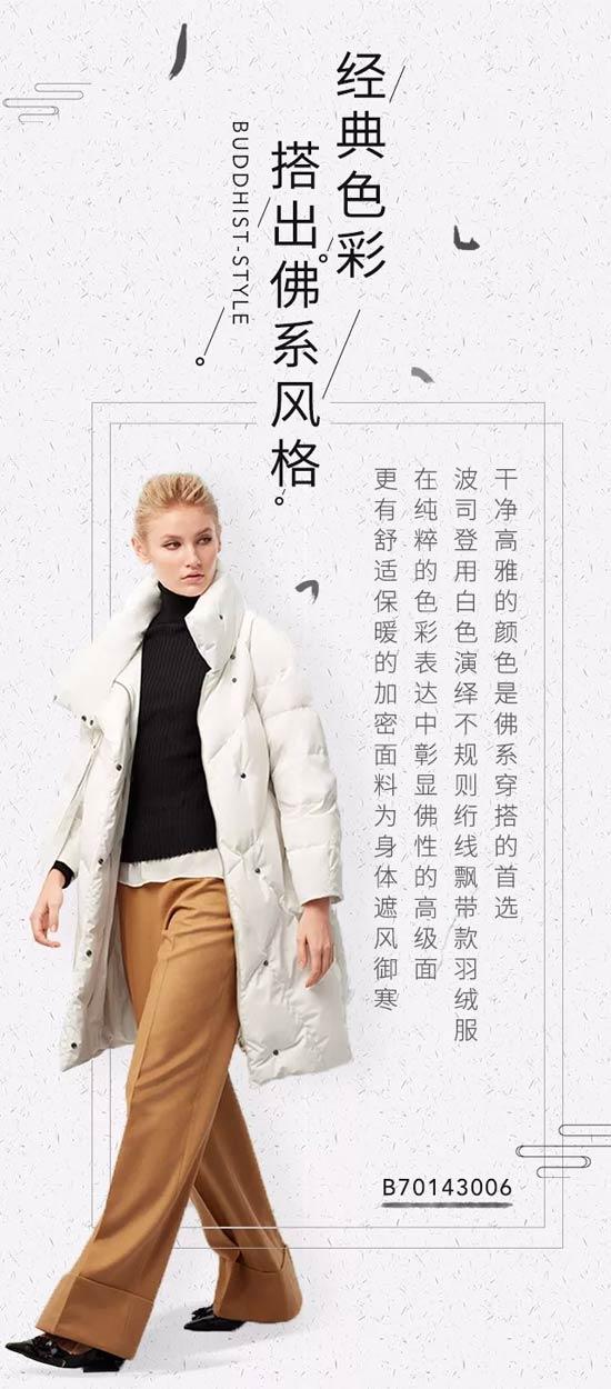 羽绒服如何穿出佛系style 波司登带你玩转属于自己的时尚天赋