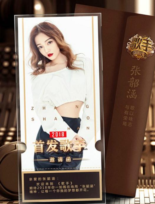 张韶涵亮相《我是歌手》首发阵容 将唱哪首歌曲?
