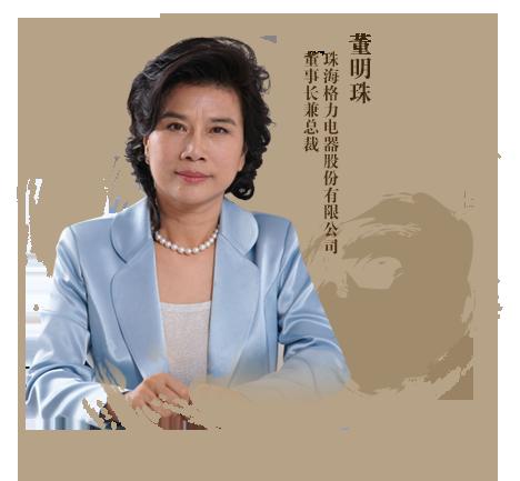 董明珠谈退休:挑选接班人的要求大公开