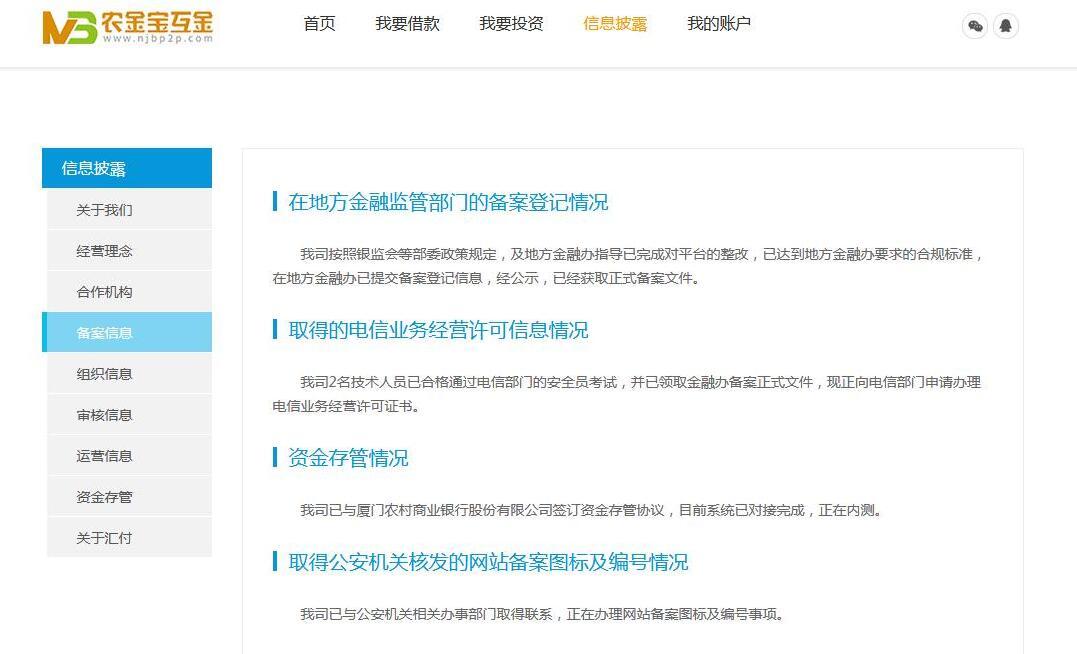 上海下发P2P平台验收指引 行业将再现退出潮