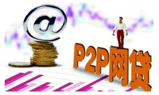投资人视角中的P2P行业未来:平台之间的竞争会更激烈