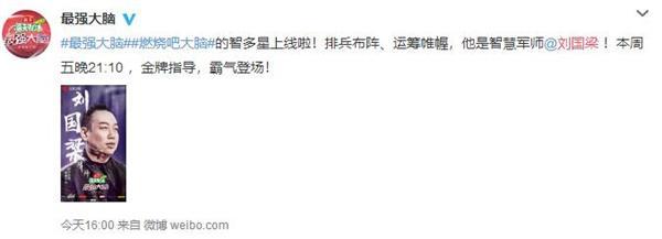 中国体育界迎喜事:刘国梁再当金牌指导