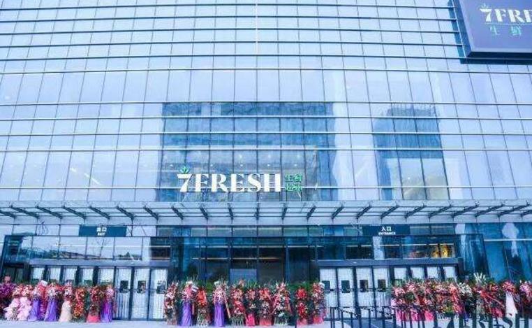 中概股:京东7Fresh上线 对标盒马鲜生开战体验式零售