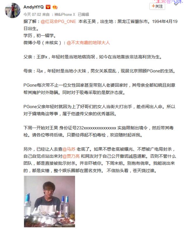 黄奕前夫喊话马苏:请自己自觉站出来道歉