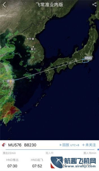 东航为救女婴紧急返航 航班因此延误2小时35分