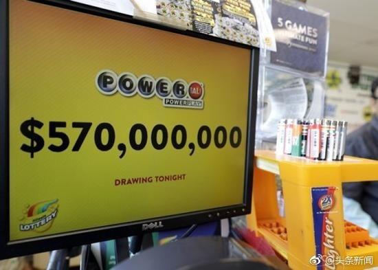 美国彩民中37亿 可选择一次性领取现金