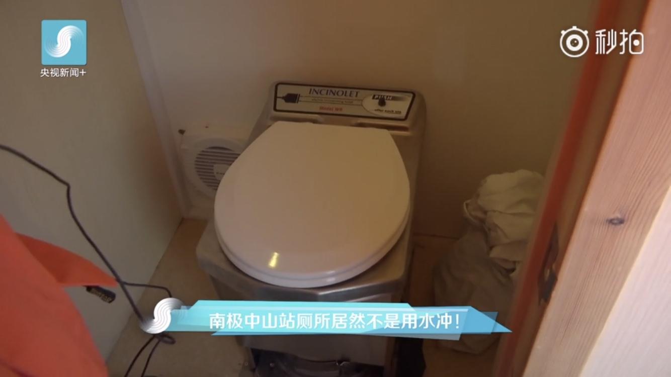 南极厕所不用水冲用火