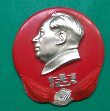 """""""中国人民解放军8250*队""""毛主席像章价格"""