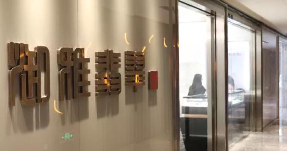 御雅翡翠全新展厅隆重试业 撬动翡翠新零售