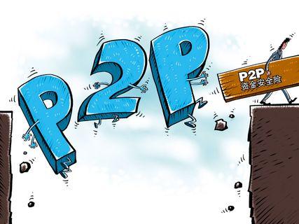 2018年P2P合规平台将成中国金融体系正统军