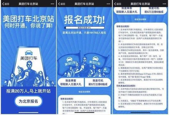 美团打车将于1月12日登陆北京 可1分钱体验