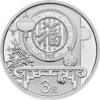 2018年福字纪念银币发行 极富民族传统文化韵味