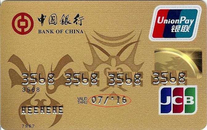 信用卡有效期怎么看