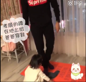 伊能静晒温馨家庭时光 米粒为爸爸穿鞋太太乖巧了!