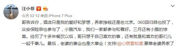 汪小菲怼靠大S养家:老婆的事业也是大事业!