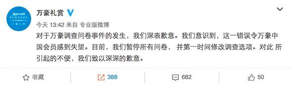 万豪将西藏当国家 不但不改反而越来越过了