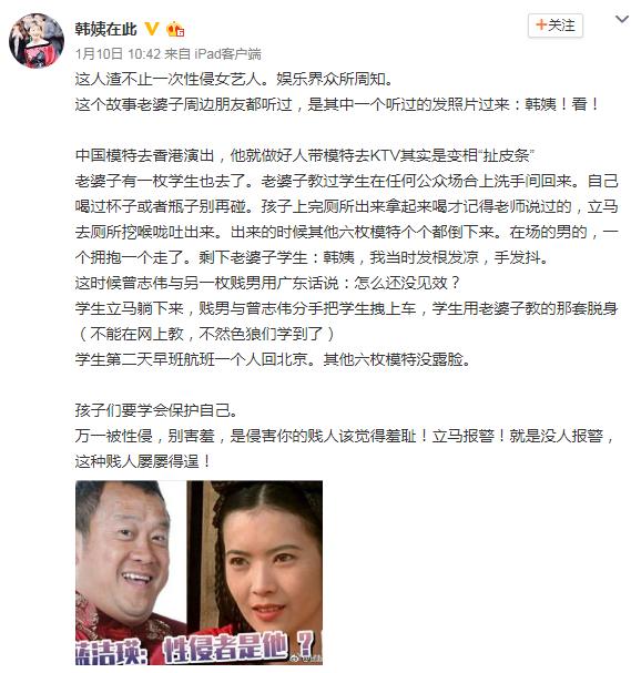 韩颖华指控曾志伟 不止一次性侵女艺人