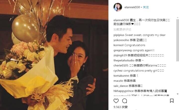 江若琳被成功求婚