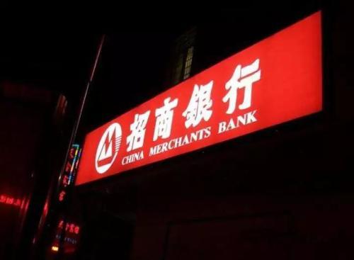 """招行10亿理财产品""""违约""""之谜:别再幻想""""傻瓜式""""理财"""