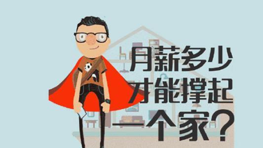 37城平均月薪公布 北京稳居排行榜首位