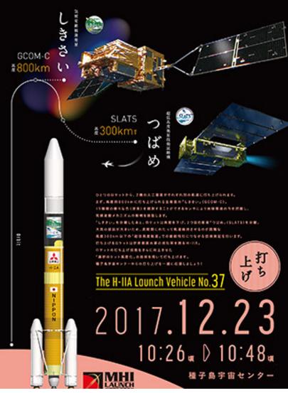 日本发射尖端卫星 效率是喷气发动机10倍