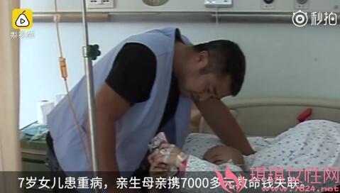 7岁女儿重病缠身 母亲携7千多救命钱带儿子失联