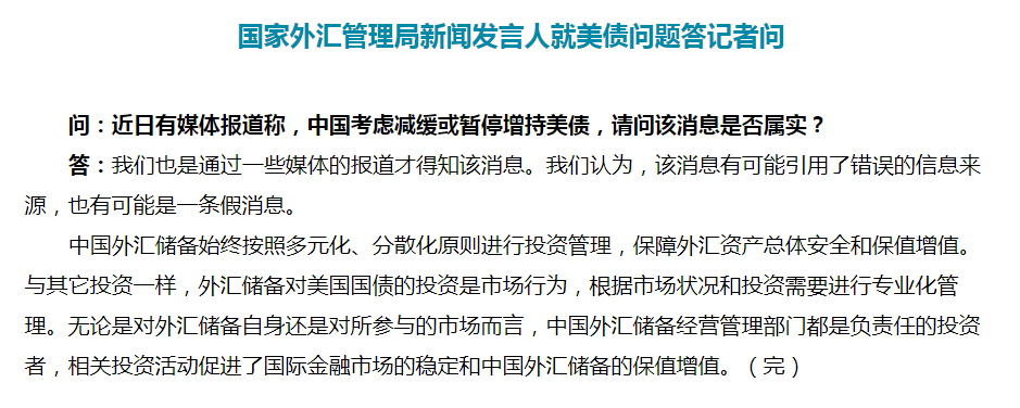 """""""中国考虑减缓或暂停增持美债""""可信度低"""