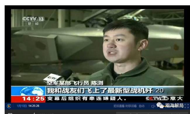 又一名歼20飞行员曝光 其外公为空军一级战斗英雄