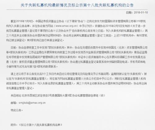7家私募机构拟失联 温州帮、特力A庄家上榜