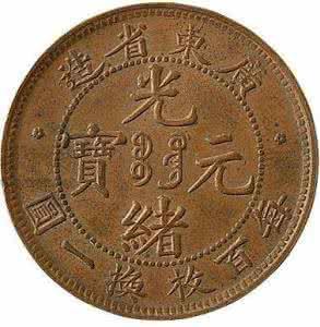 古钱币鉴别