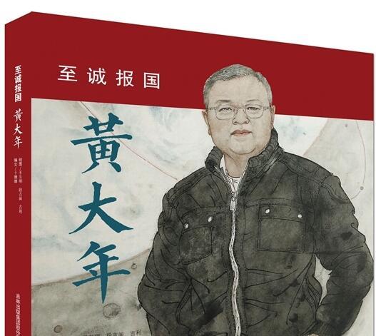 连环画《至诚报国 黄大年》新书发布会在京举行