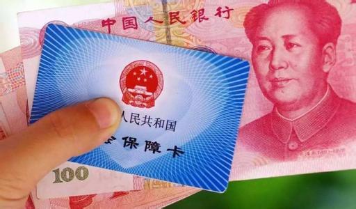吉林省2018年社保缴费标准公布