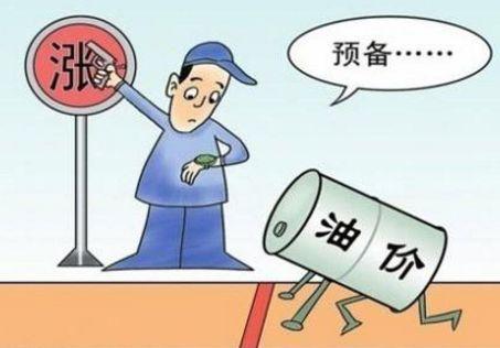 国内油价调整最新消息:今年油价将以上调开局
