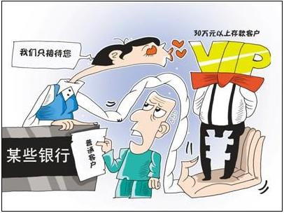 """人民日报评银行降低服务:""""看人下菜碟"""""""