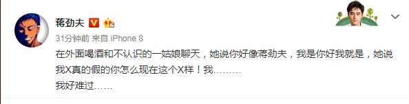 蒋劲夫被女粉丝嫌弃:你怎么现在这个X样!