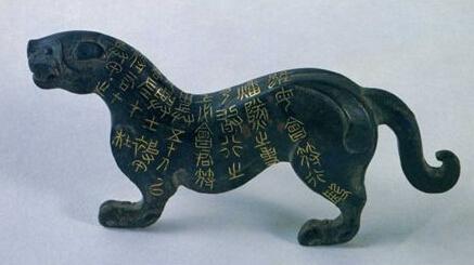 虎符_现存最早的铜制虎符_虎符传说
