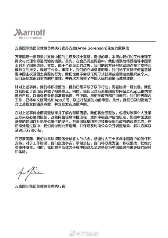 """万豪总裁凌晨道歉:给""""藏独""""点赞系个别员工过失"""