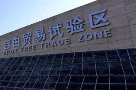 商务部:各自贸试验区试点均取得多方面重大进展