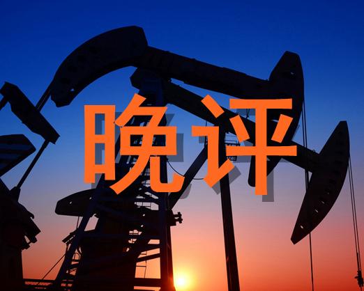 1月12日原油价格晚间交易提醒