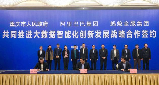 中概股:阿里巴巴与重庆市签署合作协议
