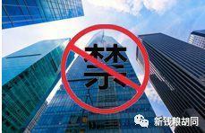 北京首次破冰 土地使用年限试点将缩至20年