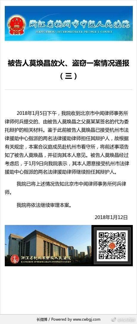杭州纵火案保姆更换律师 这事何时是个头呢?