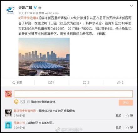 滨海新区挤掉GDP水分 天津是怎么回事?