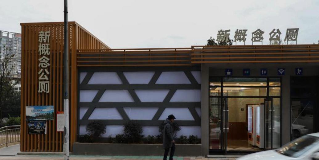 """贵州街头现""""新概念公厕"""" 设施应有尽有"""