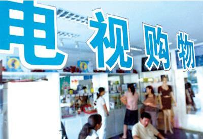 """电视购物鱼龙混杂 行业前景究竟是""""旭日东升""""还是""""日暮西沉""""?"""