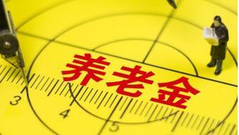 上海社保标准调整时间表:2018年养老金或迎十四连涨