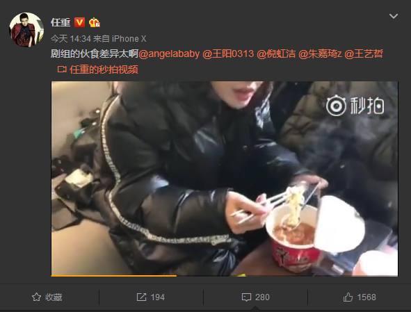 任重晒杨颖伙食差异 黄晓明看到要跳墙啦!