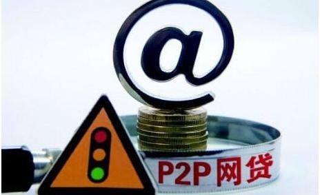 P2P平台银行存管潮来袭 银行提高存管门槛